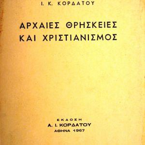 Αρχαίες θρησκείες και Χριστιανισμός - Ι.Κ. Κορδάτου - 1967