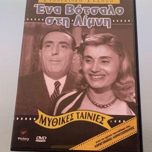 Ένα βότσαλο στη λίμνη - Καραγιάννης Καρατζόπουλος dvd