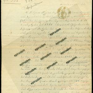 ΠΑΛΙΑ ΕΓΓΡΑΦΑ. ΑΜΟΡΓΟΣ . ΕΓΓΡΑΦΟ - ΠΙΣΤΟΠΟΙΗΣΗ ΤΟΥ ΔΗΜΑΡΧΟΥ ΑΜΟΡΓΟΥ. ΕΤΟΣ 1887. ΜΕ ΤΗΝ ΥΠΟΓΡΑΦΗ ΤΟΥ ΔΗΜΑΡΧΟΥ ΚΑΙ ΤΗΝ ΣΦΡΑΓΙΔΑ ΤΟΥ ΔΗΜΟΥ.