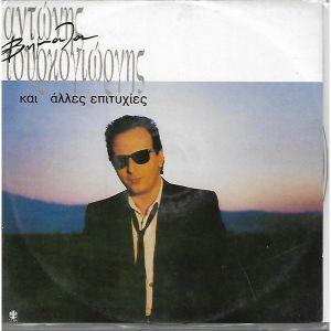 CD / ΑΝΤΩΝΗΣ ΤΟΥΡΚΟΓΙΩΡΓΗΣ / ORIGINAL CD