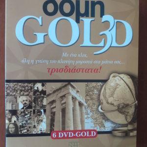 Δομη GOLD3D Τρισδιαστατα