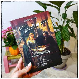 [ Βιβλίο ] Αντίο, μοναδική μου - Αντουάν Οντουαρ