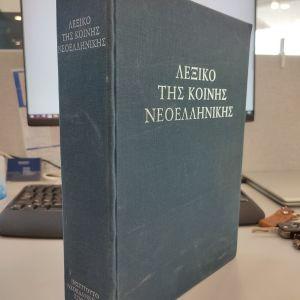 Λεξικό της κοινής νεοελληνικής ΙΝΣ Αριστοτέλειο Πανεπιστήμιο Θεσσαλονίκης