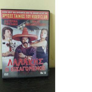 DVD-ΛΑΛΑΚΗΣ Ο ΕΙΣΑΓΟΜΕΝΟΣ