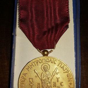 Συλλεκτικό Μετάλλιο Απόστολου Ανδρέου