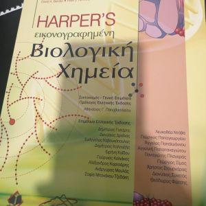 HARPERS εικονογραφημένη βιολογική χημεία