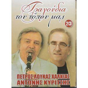 2 CD / ΤΡΑΓΟΎΔΙΑ ΤΟΥ ΤΌΠΟΥ ΜΑΣ