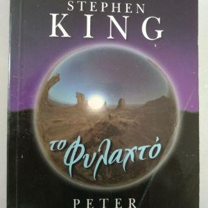 Το φυλαχτό-Stephen King&Peter Straub.