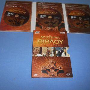 ΤΑ ΜΥΣΤΗΡΙΑ ΤΗΣ ΒΙΒΛΟΥ 3 DVD