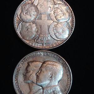 ζευγάρι 30 δραχμεσ ασημενιο  63-64