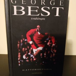 GEORGE BEST η αυτοβιογραφία