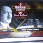 DVD Ναζί: Η Ιστορία Προειδοποιεί (Μέρος 2)