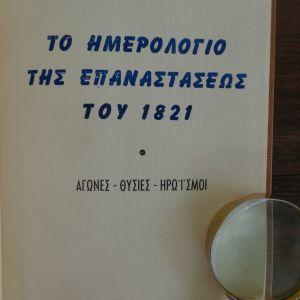 ΚΩΣΤΑΣ ΜΑΓΕΡ  Το ημερολόγιο της Επαναστάσεως του 1821  Αγώνες – θυσίες – Ηρωισμοί  1961  108 σ.  Ιδιωτική βιβλιοδεσία, πανί με δέρμα ράχη.  Έχουν διατηρηθεί τα αρχικά εξώφυλλα.   Κατάσταση: Πολύ καλή