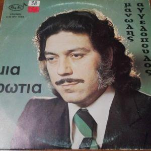 Μανώλης Αγγελόπουλος – Μια Φωτιά (1975)