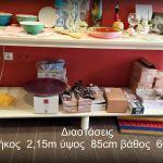 Πάγκος εναπόθεσης προϊόντων κατάλληλος για κάθε χρήση