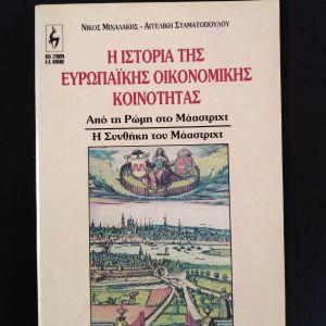 Ν. ΜΙΧΑΛΑΚΗΣ - Α. ΣΤΑΜΑΤΟΠΟΥΛΟΥ Η Ιστορία της Ευρωπαικής Οικονομικής Κοινότητας