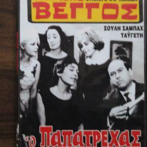 12 DVD Ταινίες με τον Θανάση Βέγγο