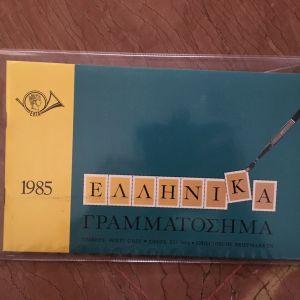 ΛΕΥΚΩΜΑ ΕΛΤΑ ΕΤΟΥΣ 1985 ΜΝΗ