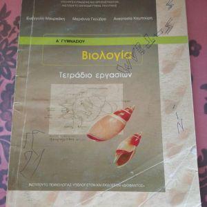 Βιβλιο *ΒΙΟΛΟΓΙΑ* Α' Γυμνασιου.
