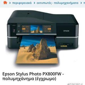 Πολύ μηχάνημα Epson px 800