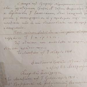 1916 Μυτιλήνη κυβέρνηση εθνικής αμύνης πιστοποιητικό έγγραφο χειρόγραφο