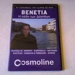 DVD ( 1 ) Βενετία- Η πόλη των Δόγηδων