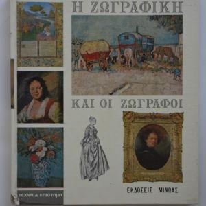 Η ζωγραφική και οι ζωγράφοι - Εκδόσεις Μίνωας