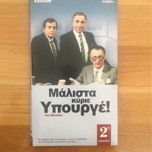 7 DVD Μάλιστα Κύριε Υπουργέ