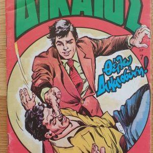 Δίκαιος Τεύχος 3 - Θέλω Δικαιοσύνη 1976
