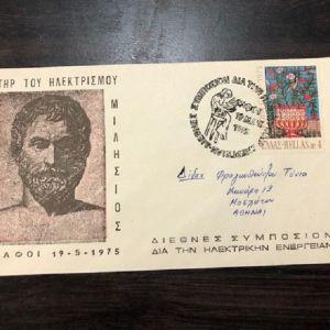 1975 - ANAMNHΣΤΙΚΟΣ ΦΑΚΕΛΟΣ - ΔΕΛΦΟΙ - ΔΙΕΘΝΕΣ ΣΥΜΠΟΣΙΟΝ ΔΙΑ ΤΗΝ ΗΛΕΚΡΙΚΗ ΕΝΕΡΓΕΙΑΝ