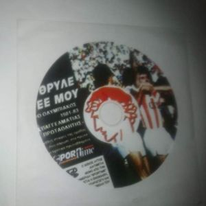 DVD ΟΛΥΜΠΙΑΚΟΣ ΠΡΩΤΑΘΛΗΤΗΣ 1981-1983
