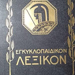 Εγκυκλοπαιδικό Λεξικό Ελευθερουδάκη (2 τόμοι)