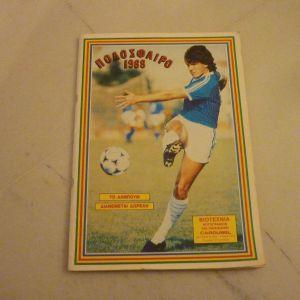 άλμπουμ ελληνικό ποδόσφαιρο 1988 Καρουζέλ Carousel