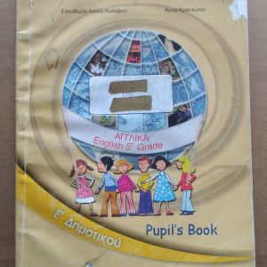 ΑΓΓΛΙΚΑ Ε' ΔΗΜΟΤΙΚΟΥ *Pupil's Book*