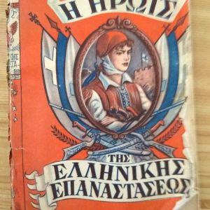 H Ηρωις της Ελληνικης Επαναστασης