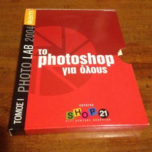 Το Photoshop για όλους... PHOTO LAB (RAM) - Ολοκληρωμένο SET, 3 Μικρά Βιβλία και 3 CD Εκμάθησης