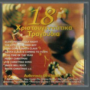 CD - 18 Ξένα Χριστουγεννιάτικα τραγούδια