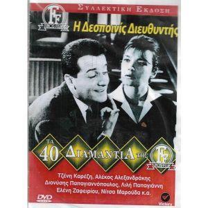 4 DVD / ΤΖΕΝΗ ΚΑΡΕΖΗ / ORIGINAL DVD