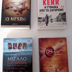 Βιβλια λογοτεχνίας