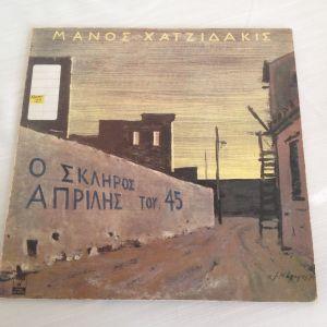 Ο Σκληρός Απρίλης του '45 Μάνος Χατζιδακις - Δίσκος Βινυλίου 1974