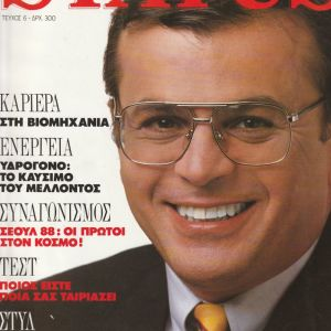 STATUS περιοδικό τεύχος 6/1988