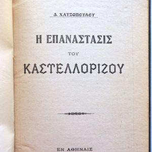 Η επανάστασις του Καστελλόριζου - Δ. Χατζόπουλου - 1914
