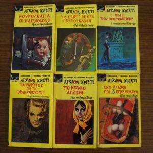 6 βιβλία της Αγκάθα Κρίστι (εκδόσεις ''Λυχνάρι'')