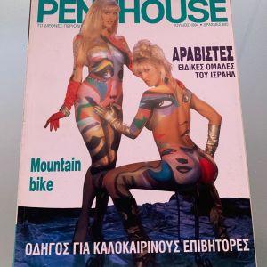 Ελληνικό Penthouse Ιούλιος 1994