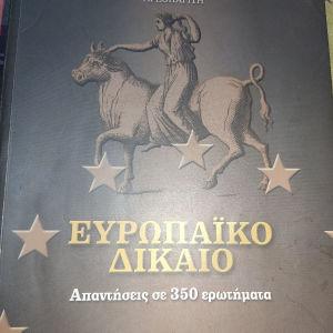 ΕΥΡΩΠΑΙΚΟ ΔΙΚΑΙΟ