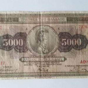 ΧΑΡΤΟΝΟΜΙΣΜΑ 5000 ΔΡΑΧΜΕΣ ΤΟΥ 1932