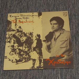 ΧΡΙΣΤΟΦΟΡΟΣ - ΤΑ ΡΩΜΑΙΙΚΑ 1981
