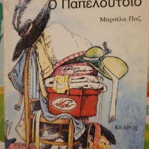 Βιβλια  7  παραμύθια παιδικα