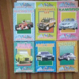 Καρτες υπέρ ατου (ΜΙΚΑ) 6 κουτάκια καινούρια!