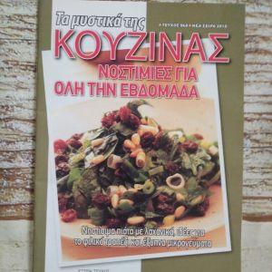 Βιβλίο Μαγειρικής *Νοστιμιές ολη την εβδομαδα* + ΔΩΡΟ.
